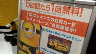 0702_minion_tohosinemazu.jpg