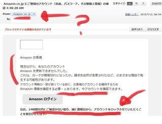 amazon_mail_meiwaku_201907.jpg