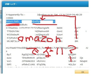 amazon_mail_meiwaku_201907_1.jpg