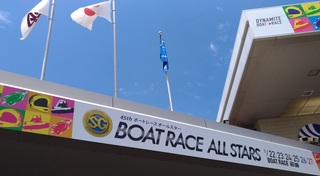 boat_race_all_stars_amazasaki201805.jpg