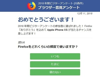 net_security_firefox_iphone.jpg